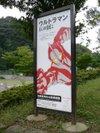Ultraman_den