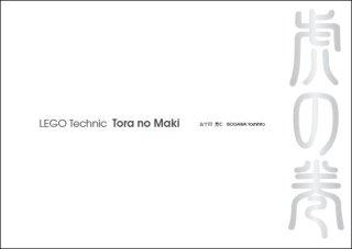 Toranomaki1s
